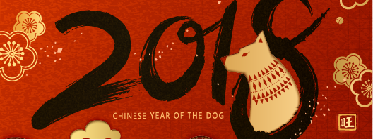 chinese new year, year of the dog, happy new year, pan pacific vancouver
